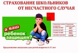 Страхование детей, школьников от несчастного случая